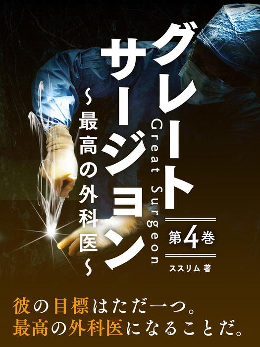 グレートサージョン~最高の外科医~第4巻拡大写真