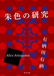 朱色の研究-電子書籍