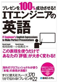 プレゼンを100%成功させる!! ITエンジニアの英語-電子書籍