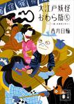 大江戸妖怪かわら版5 雀、大浪花に行く-電子書籍