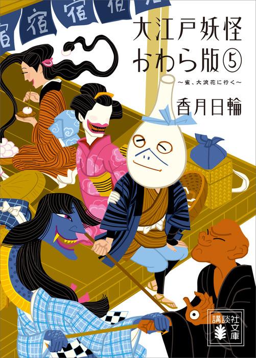大江戸妖怪かわら版5 雀、大浪花に行く-電子書籍-拡大画像