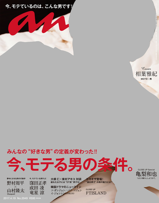 anan (アンアン) 2017年 4月19日号 No.2049 [今、モテる男の条件。]-電子書籍-拡大画像