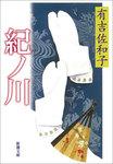 紀ノ川-電子書籍