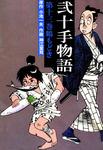 弐十手物語(13)-電子書籍