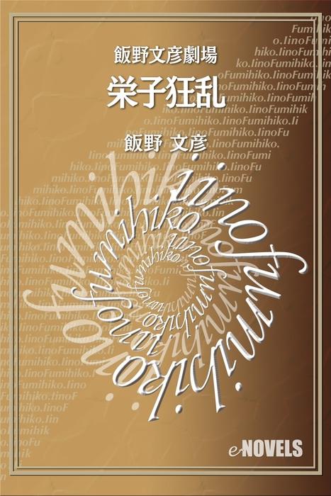飯野文彦劇場 栄子狂乱-電子書籍-拡大画像