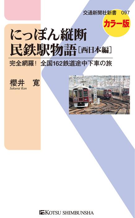 にっぽん縦断民鉄駅物語[西日本編]拡大写真