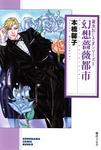 幻想薔薇都市 (兼次おじさまシリーズ1)-電子書籍