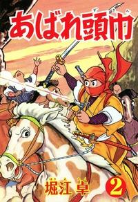 あばれ頭巾 (2)-電子書籍