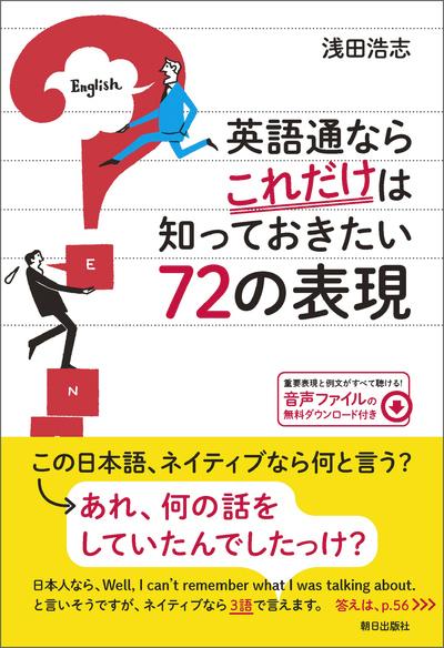 [音声DL付き] 英語通ならこれだけは知っておきたい72の表現-電子書籍