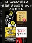 知らないと損する 節約術・お金の習慣・裏ワザ4冊セット-電子書籍