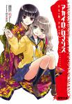 アカイロ/ロマンス 少女の鞘、少女の刃-電子書籍