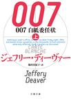 007 白紙委任状(上)-電子書籍