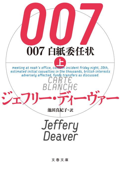 007 白紙委任状(上)-電子書籍-拡大画像