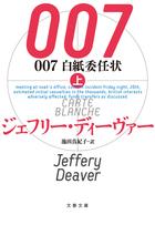007 白紙委任状(文春文庫)