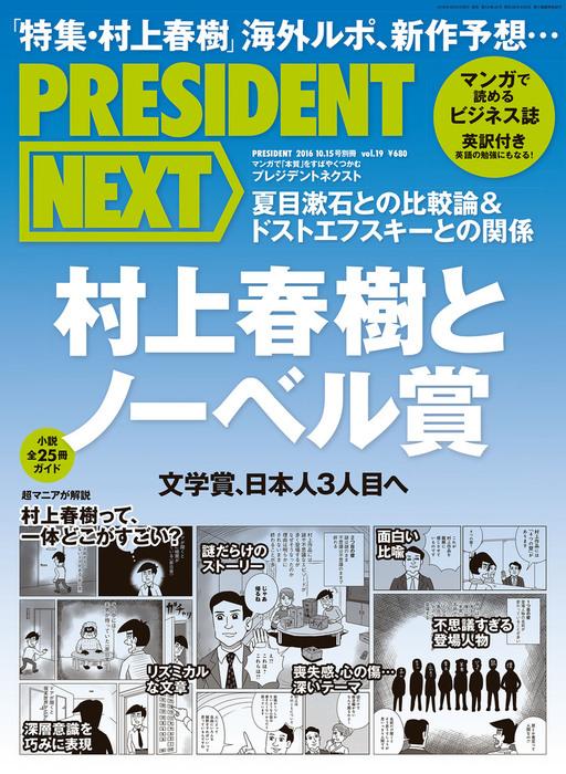 PRESIDENT NEXT Vol.19拡大写真