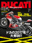 DUCATI Magazine Vol.82 2017年2月号-電子書籍