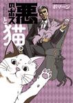 悪のボスと猫。-電子書籍