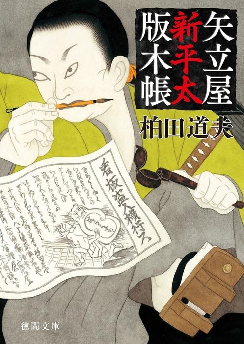 矢立屋新平太版木帳拡大写真