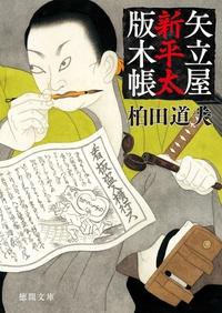 矢立屋新平太版木帳-電子書籍