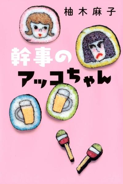 幹事のアッコちゃん-電子書籍