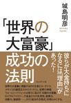 「世界の大富豪」成功の法則-電子書籍