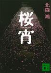 桜宵-電子書籍