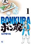 ボン蔵 1-電子書籍