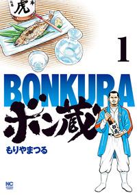 ボン蔵 1