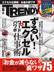 日経トレンディ 2015年 06月号 [雑誌]-電子書籍