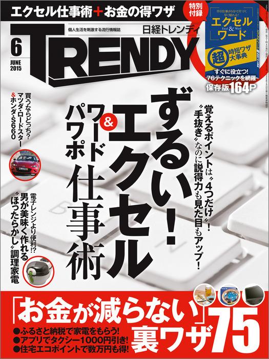 日経トレンディ 2015年 06月号 [雑誌]拡大写真