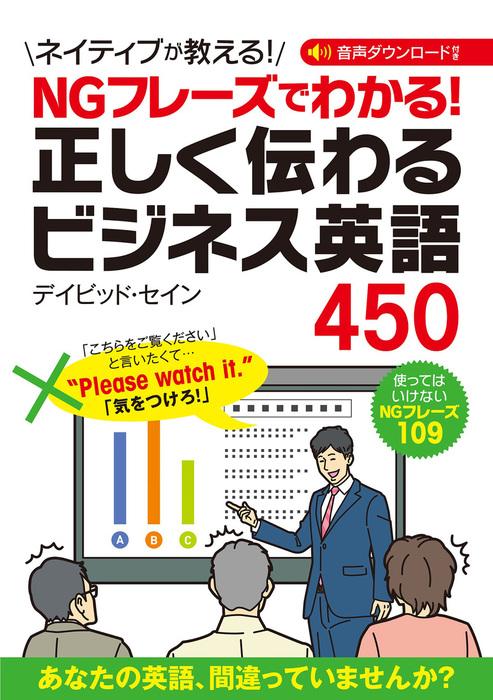 NGフレーズでわかる! 正しく伝わるビジネス英語450-電子書籍-拡大画像