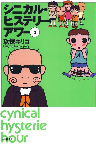 シニカル・ヒステリー・アワー 3巻-電子書籍