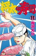 将太の寿司(11)
