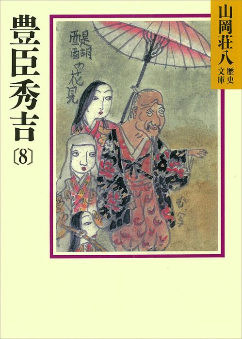 豊臣秀吉(8)-電子書籍-拡大画像
