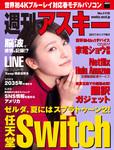 週刊アスキー No.1110 (2017年1月17日発行)-電子書籍