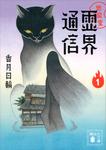 地獄堂霊界通信(1)-電子書籍