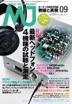 MJ無線と実験2016年9月号-電子書籍