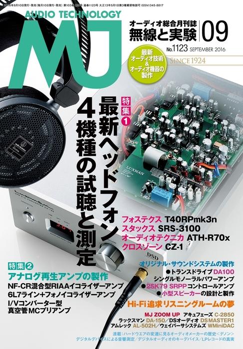 MJ無線と実験2016年9月号拡大写真