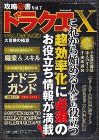 攻略禁書Vol.7-電子書籍