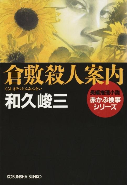 倉敷殺人案内-電子書籍-拡大画像