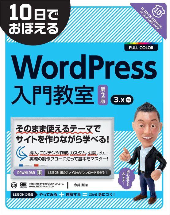 10日でおぼえるWordPress入門教室 第2版拡大写真