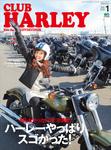 CLUB HARLEY 2016年1月号 Vol.186-電子書籍