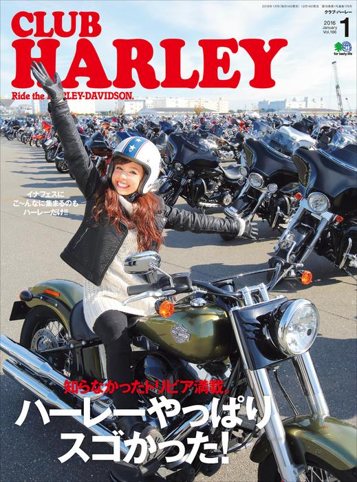 CLUB HARLEY 2016年1月号 Vol.186拡大写真