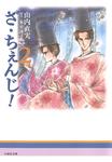 ざ・ちぇんじ! 2巻-電子書籍