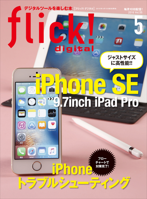 flick! digital 2016年5月号 vol.55拡大写真