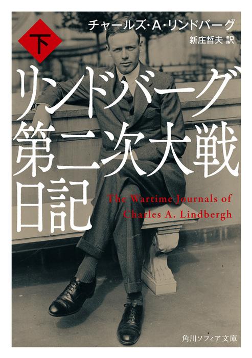 リンドバーグ第二次大戦日記 下-電子書籍-拡大画像