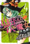 山田くんと7人の魔女(4)-電子書籍