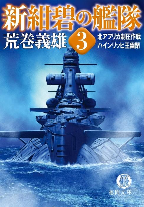 新紺碧の艦隊3 北アフリカ制圧作戦 ・ハインリッヒ王幽閉拡大写真