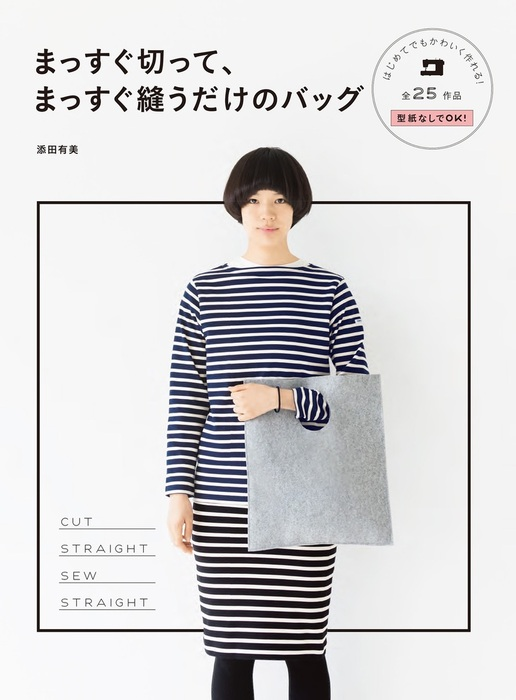まっすぐ切って、まっすぐ縫うだけのバッグ拡大写真