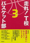 走れ! T校バスケット部 3-電子書籍